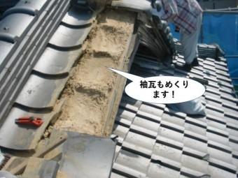 岸和田市の袖瓦をめくります