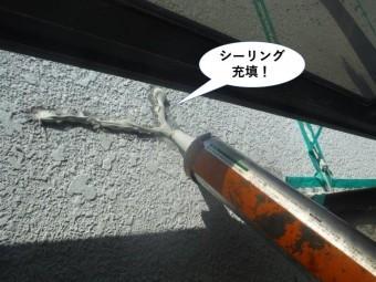 熊取町の外壁のクラックにシーリング充填