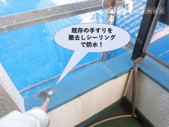 既存の手すりを撤去しシーリングで防水