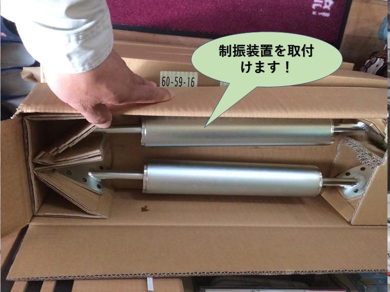 岸和田市で制振装置を取付けます