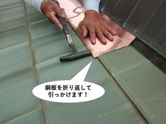 岸和田市の棟に銅板を折り返して引っかけます