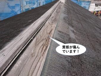 貝塚市の貫板が傷んでいます