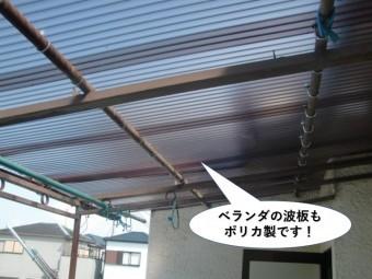 忠岡町のベランダの波板もポリカ製です
