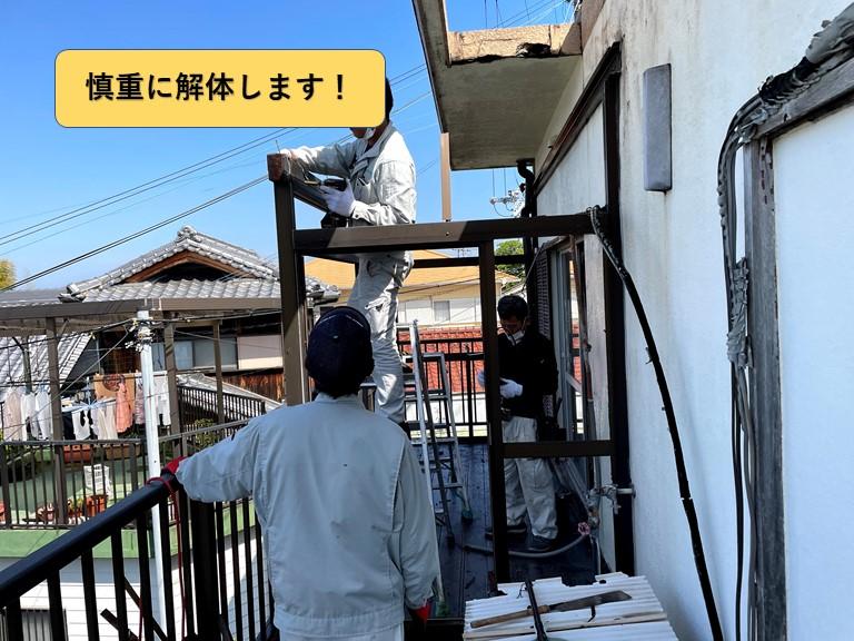 和泉市のサンルームを慎重に解体します