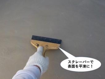 熊取町のベランダをスクレーパーで表面を整えます