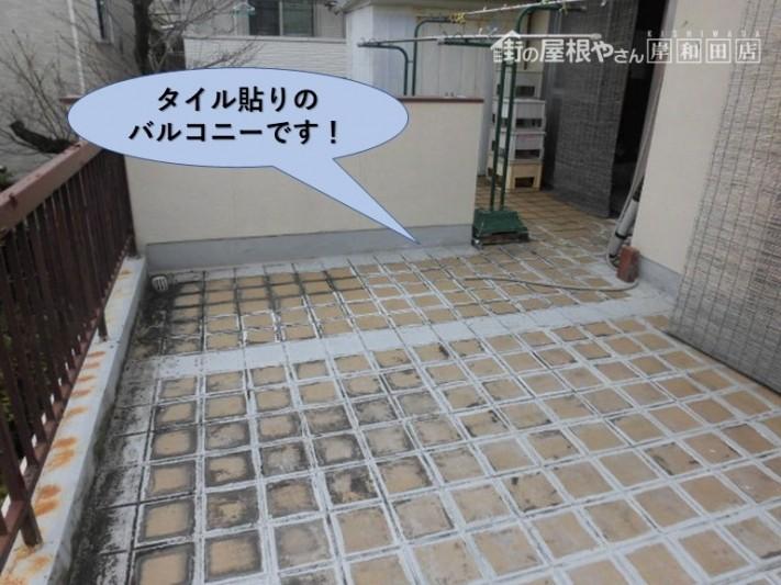 岸和田市のタイル貼りのバルコニー