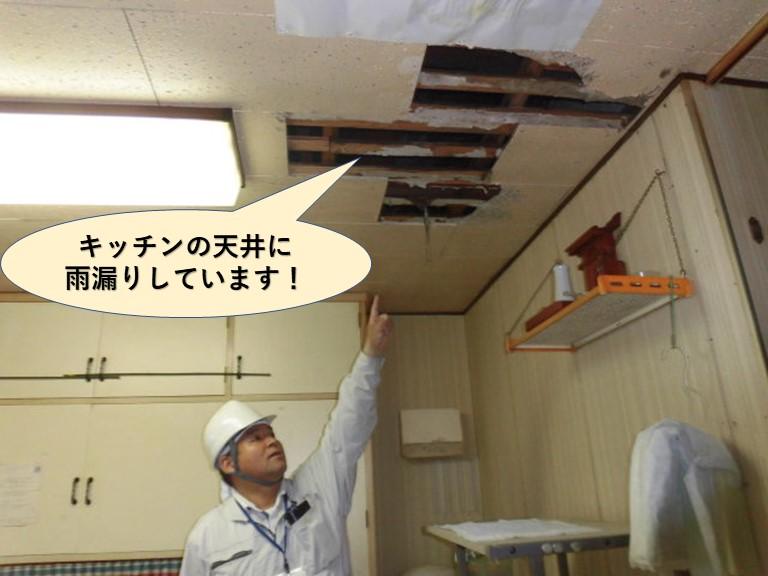 岸和田市のキッチンの天井に雨漏りしています