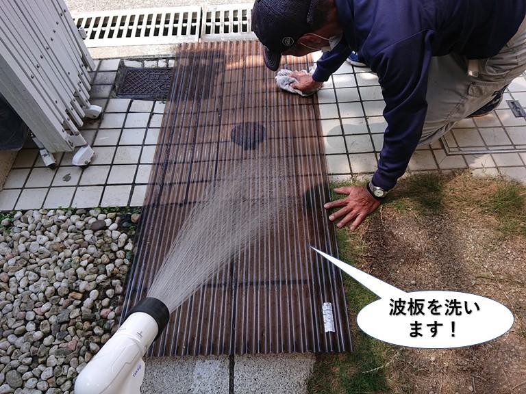 岸和田市のテラスの波板を洗います