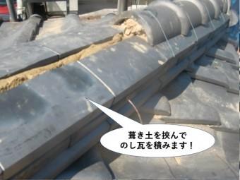 忠岡町の棟に葺き土を挟んでのし瓦を積みます