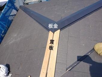 泉佐野市の屋根の貫板と棟板金取り付け