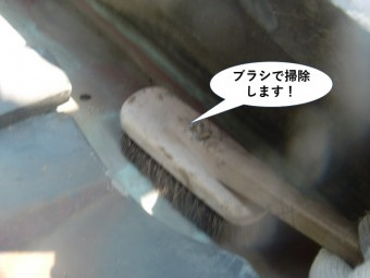 岸和田市の谷樋をブラシで掃除します