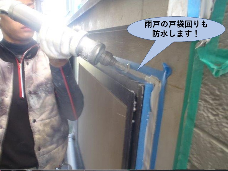 泉佐野市の雨戸の戸袋回りも防水!