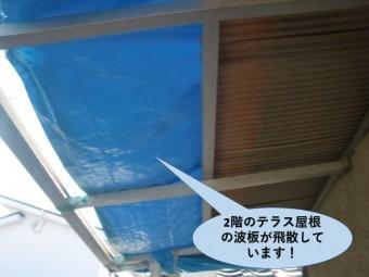 熊取町の2階のテラス屋根の波板が飛散