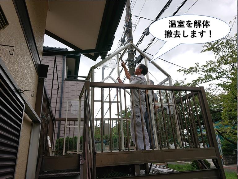 泉佐野市の温室を解体撤去