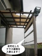 岸和田市の老朽化したテラス屋根を入れ替えます