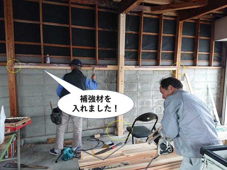 堺市のガレージに補強材を入れました