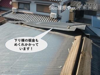 泉大津市の下り棟の板金もめくれかかっています