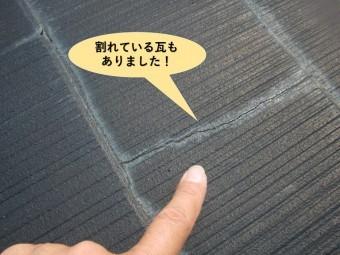 和泉市のスレート瓦が割れている瓦もありました