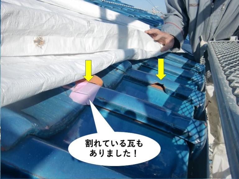 岸和田市の屋根瓦が割れている瓦もありました