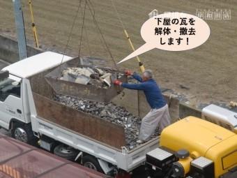 忠岡町の下屋の瓦を解体・撤去します