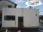 堺市のガレージの屋根の調査