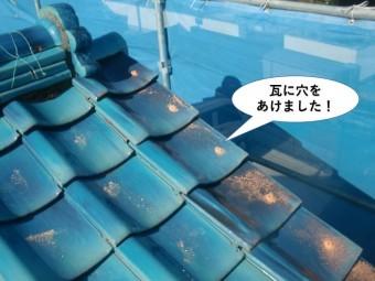 和泉市の袖瓦に穴を開けました