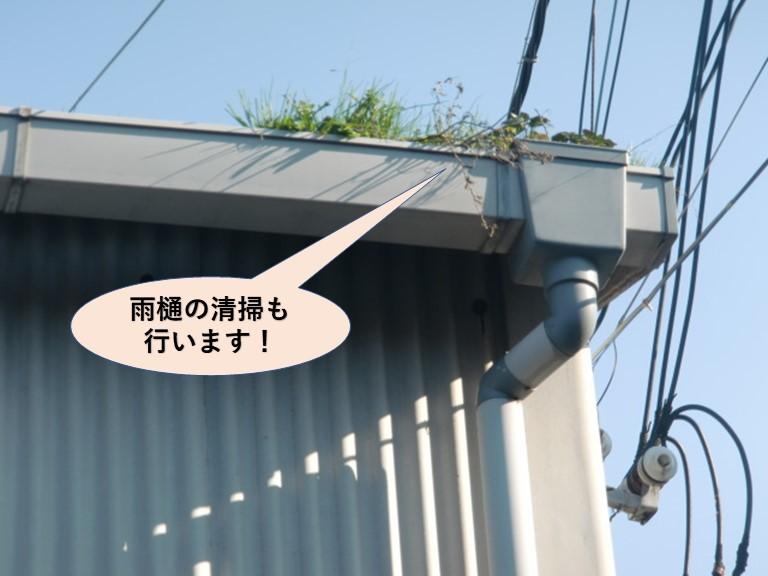 岸和田市の倉庫の雨樋の清掃も行います!