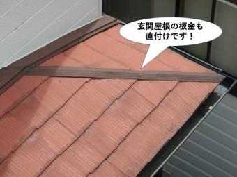 泉佐野市の玄関屋根の板金も直付けです