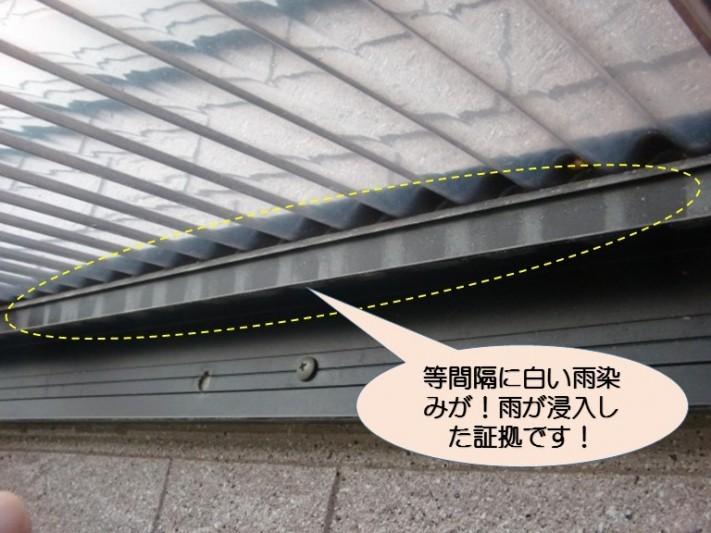 岸和田市上松町のテラス屋根に確認された雨染みの跡