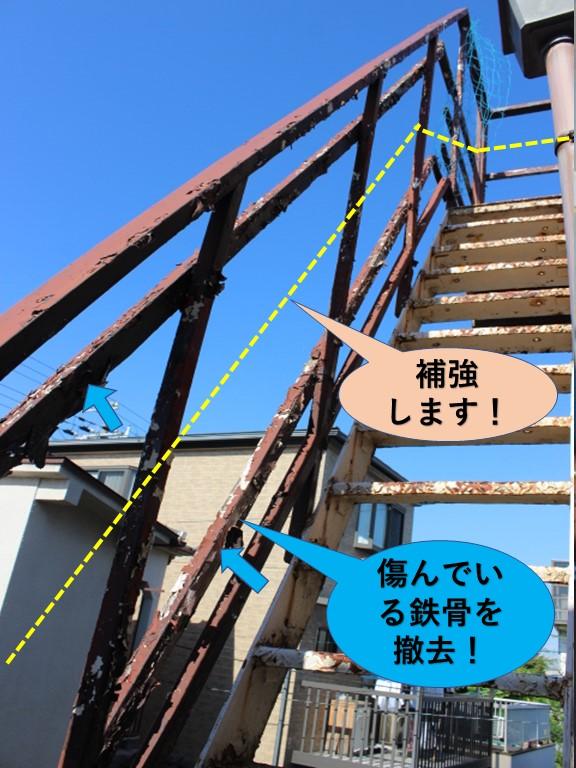 岸和田市の鉄骨階段の傷んでいる鉄骨を撤去して補強