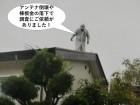 岸和田市のアンテナ倒壊や棟板金の落下で調査のご依頼がありました!