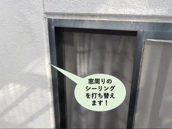 岸和田市の窓周りのシーリングを打ち替え
