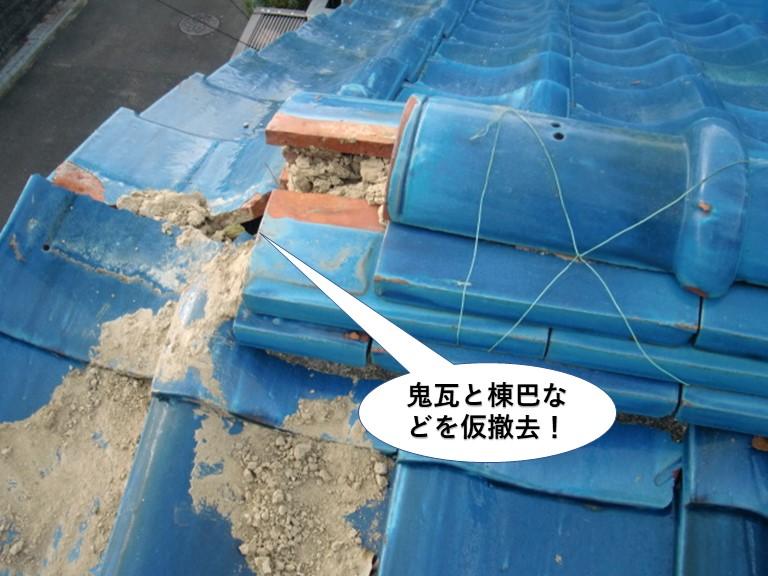 岸和田市の鬼瓦と棟巴などを仮撤去