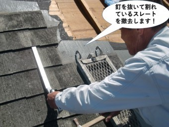 熊取町の割れているスレートを撤去します