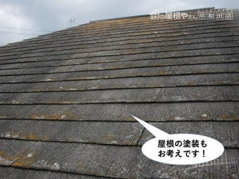 泉大津市の屋根の塗装もお考えです
