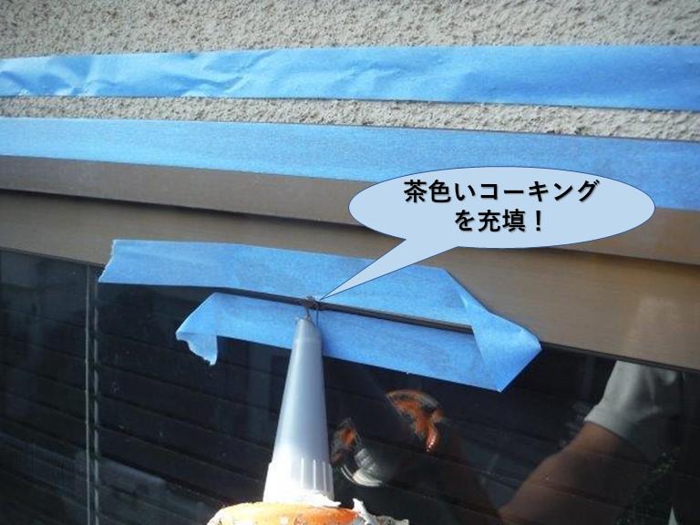 岸和田市のガラスに際に茶色いコーキングを充填
