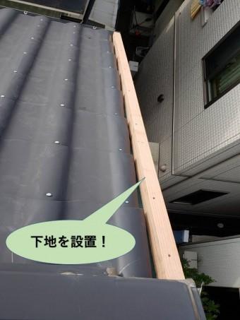 熊取町の水切りの下地を設置