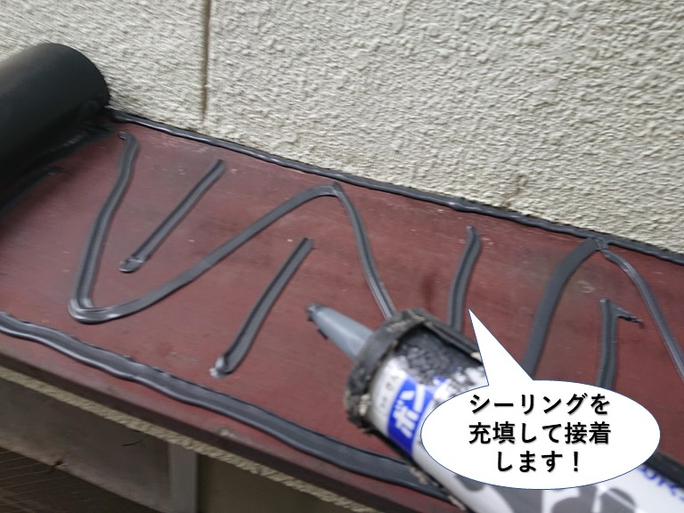岸和田市の庇にシーリングを充填して接着