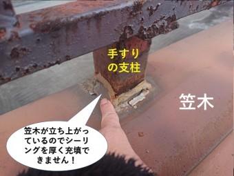 阪南市の笠木の立ち上がり