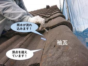 岸和田市の袖瓦部に雨水が入りやすい形状です!