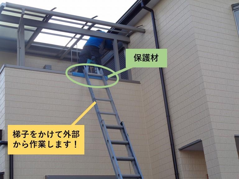 熊取町でベランダにはしごを架けて外部から作業します