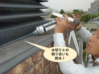 岸和田市の煙突の水切りとの取り合いも防水