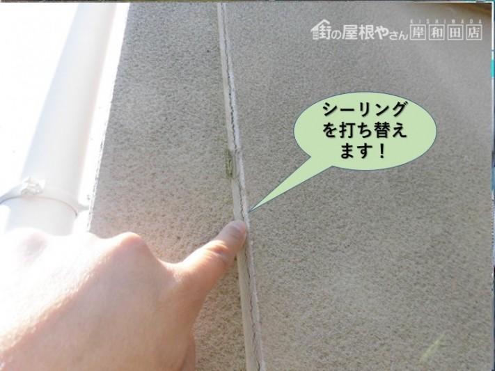 岸和田市の外壁のシーリングを打ち替えます