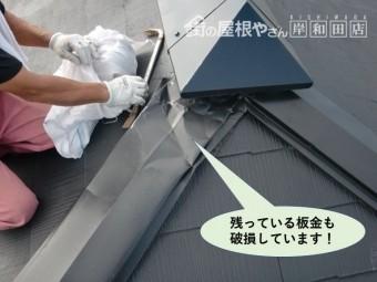 和泉市の残っている板金も破損しています!