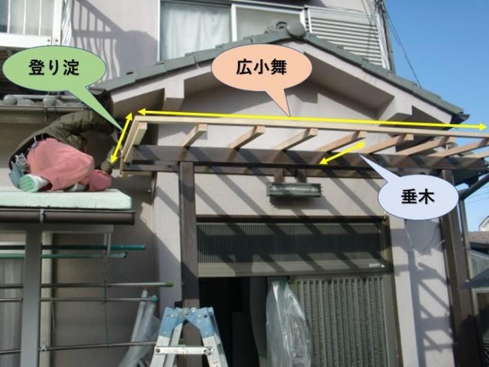 泉大津市の玄関先の屋根の垂木・広小舞・上り淀
