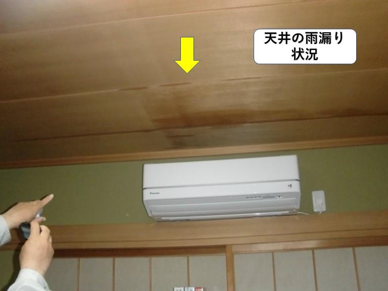 岸和田市の天井の雨漏り