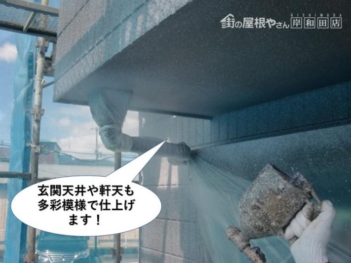 泉大津市の玄関天井や軒天井も多彩模様で仕上げます