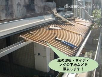 堺市中区の庇の波板などを撤去します