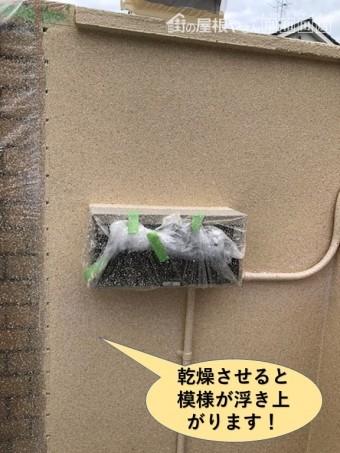 和泉市の塗装した塀を乾燥させると模様が浮き上がります