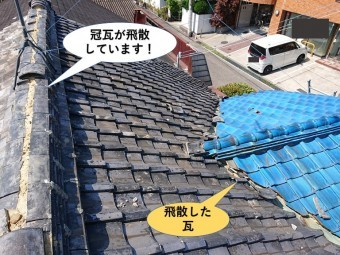 岸和田市の冠瓦が飛散